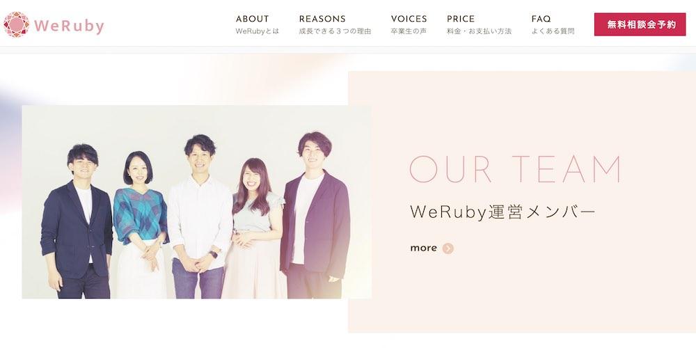 女子大生のためのWebマーケティングスクール【WeRuby(ウィルビー)】
