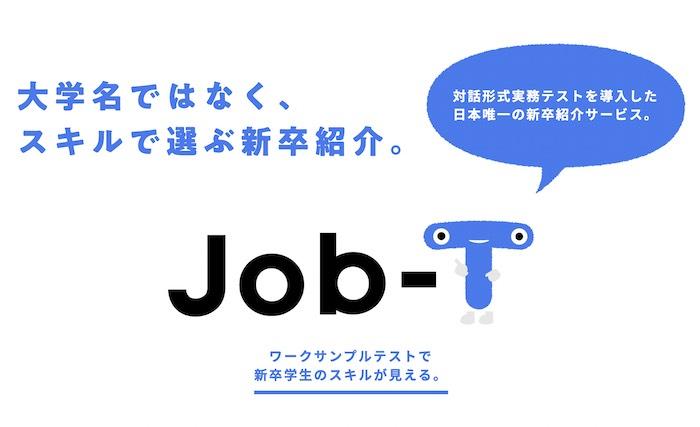 「Job-T」仕事力で企業からのオファーを掴む、新しい新卒就活サービス