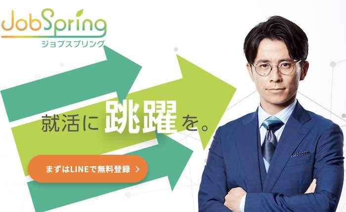 「JobSpring」自分が活躍できる企業への就活をサポート