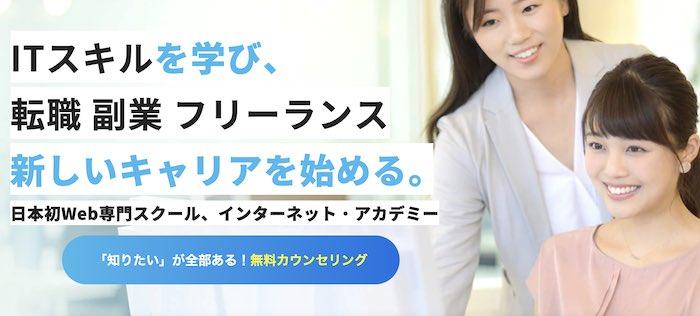 インターネット・アカデミー【Webサイト運用とマーケティングのノウハウ】